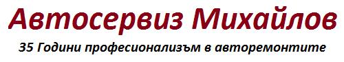 """Автосервиз """"Михайлов"""" – гр. Сливен"""